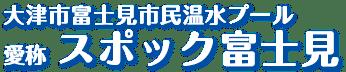 大津市富士見市民温水プール(愛称:スポック富士見)