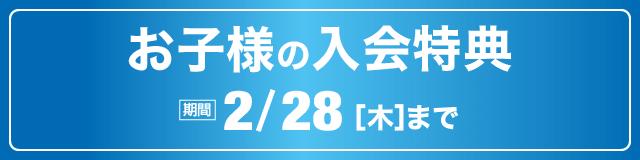 子どもスイミングの入会特典 期間 11月30日(金)まで