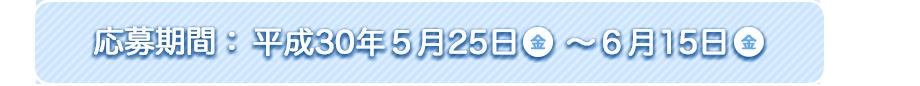 応募期間:平成30年5月25日(金)~6月15日(金)