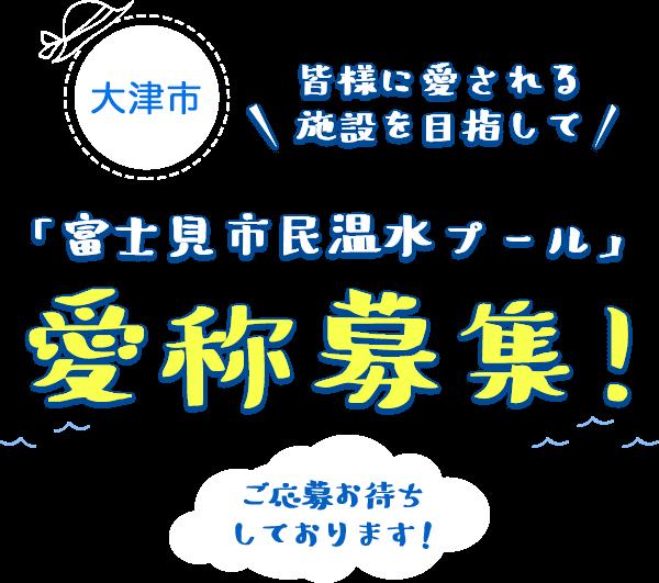 大津市「富士見市民温水プール」 愛称募集! ご応募お待ちしております!