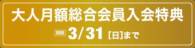 大人の入会特典 期間 10月31日(水)まで 先着100名様