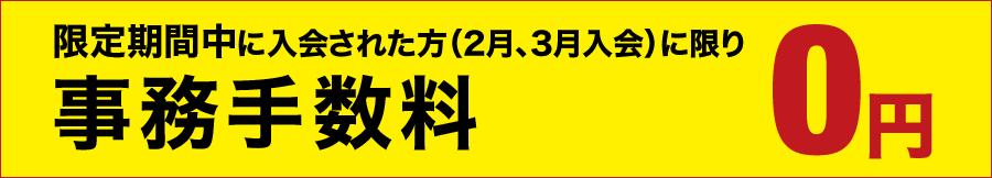 先着50名様限定! フルタイム会員月会費 月々1,080円(税込)割引