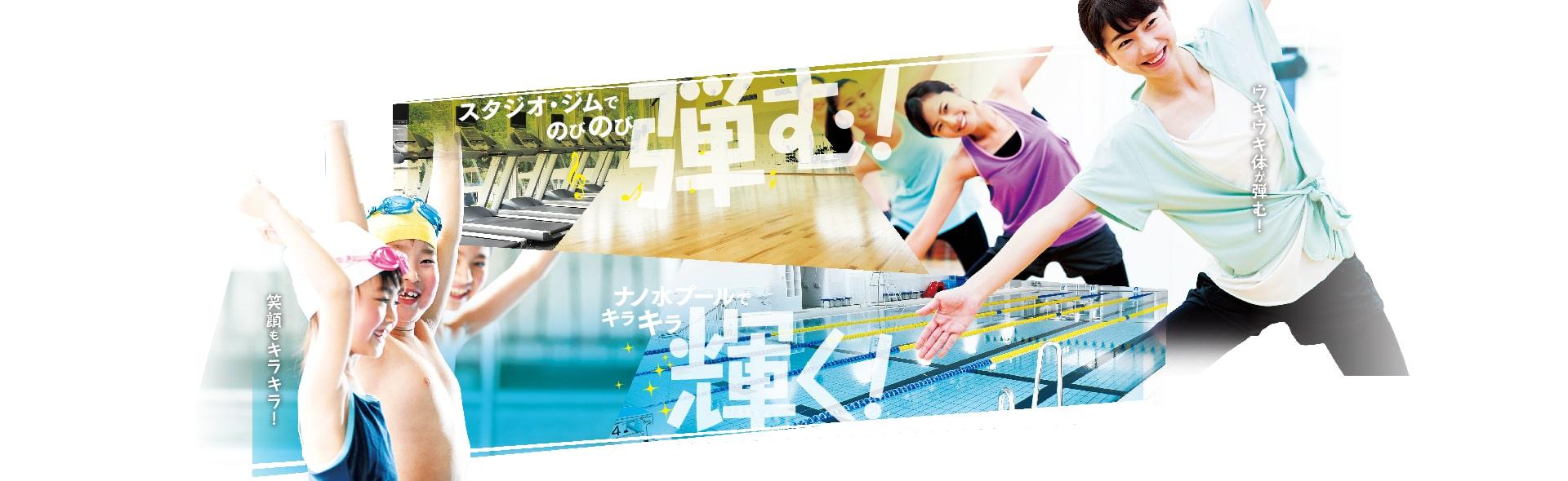 大津市富士見市民温水プール スポック富士見 10/2(火)オープンしました! 見学・入会随時受付中!